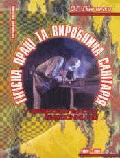 (Українська) Гігієна праці та виробнича санітарія у зварювальному виробництві