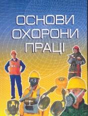 (Українська) Основи охорони праці: Підручник.