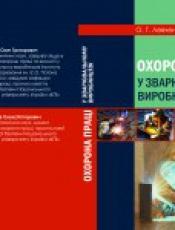 (Українська) ОХОРОНА ПРАЦІ у зварювальному виробництві