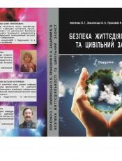 Друге видання  підручника «БЕЗПЕКА ЖИТТЄДІЯЛЬНОСТІ ТА ЦИВІЛЬНИЙ ЗАХИСТ»